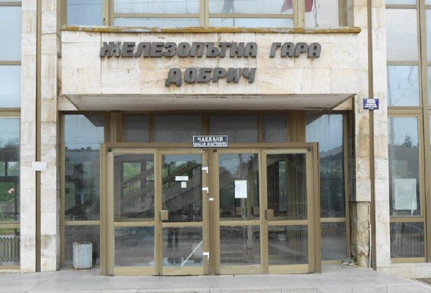 Куриоз: ЖП гарата в Добрич остана само с рейсове