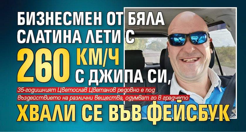 Бизнесмен от Бяла Слатина лети с 260 км/ч с джипа си, хвали се във фейсбук
