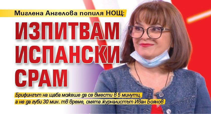 Миглена Ангелова попиля НОЩ: Изпитвам испански срам