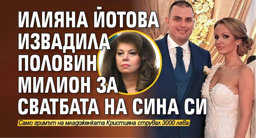 Илияна Йотова извадила половин милион за сватбата на сина си