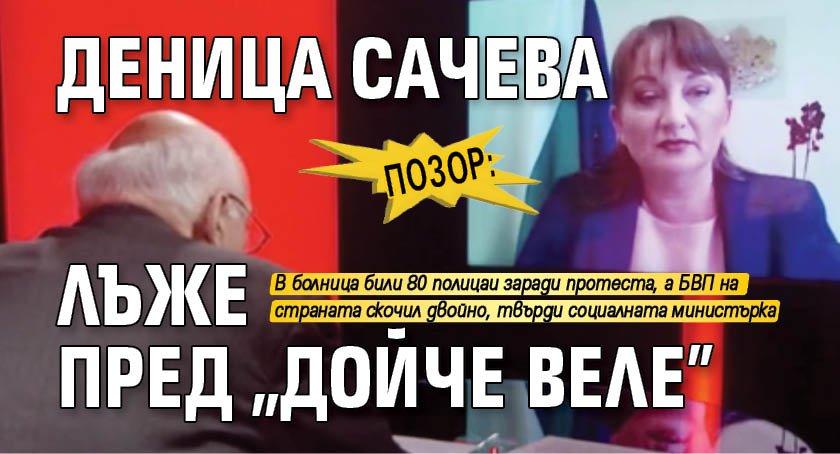 """Позор: Деница Сачева лъже пред """"Дойче веле"""""""