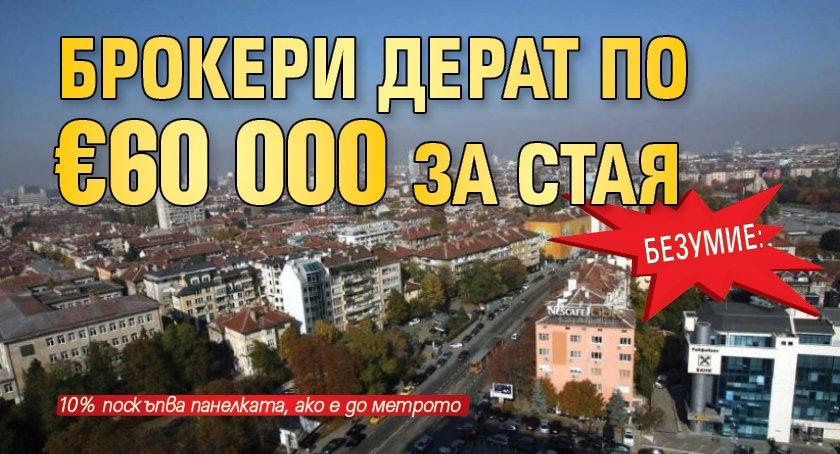 БЕЗУМИЕ: Брокери дерат по €60 000 за стая