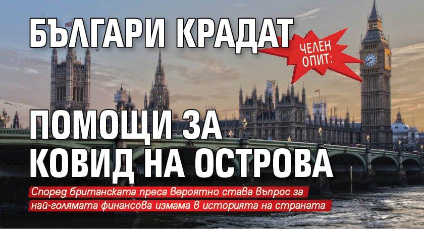 Челен опит: Българи крадат помощи за Ковид на Острова