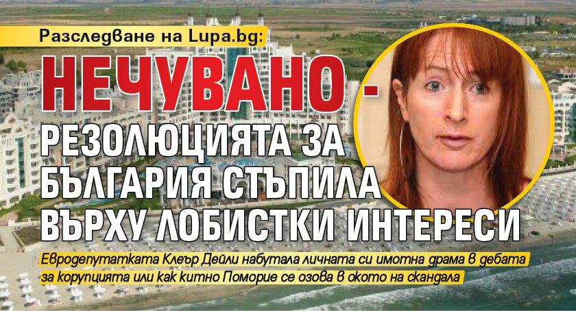 Разследване на Lupa.bg: Нечувано - Резолюцията за България стъпила върху лобистки интереси
