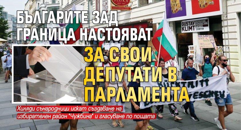 Българите зад граница настояват за свои депутати в парламента