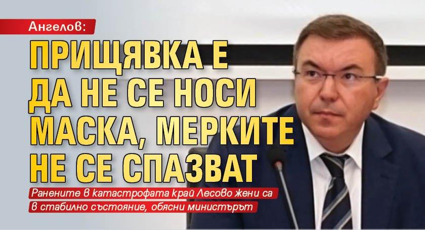 Ангелов: Прищявка е да не се носи маска, мерките не се спазват