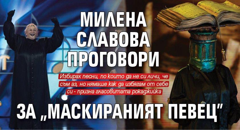"""Милена Славова проговори за """"Маскираният певец"""""""
