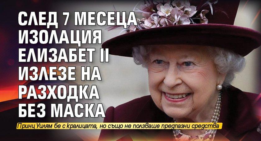 След 7 месеца изолация Елизабет II излезе на разходка без маска