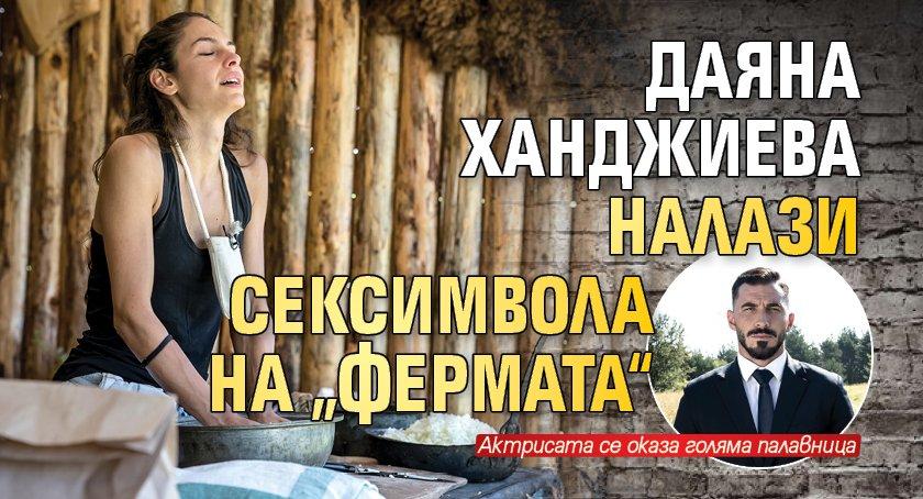 """Даяна Ханджиева налази сексимвола на """"Фермата"""""""