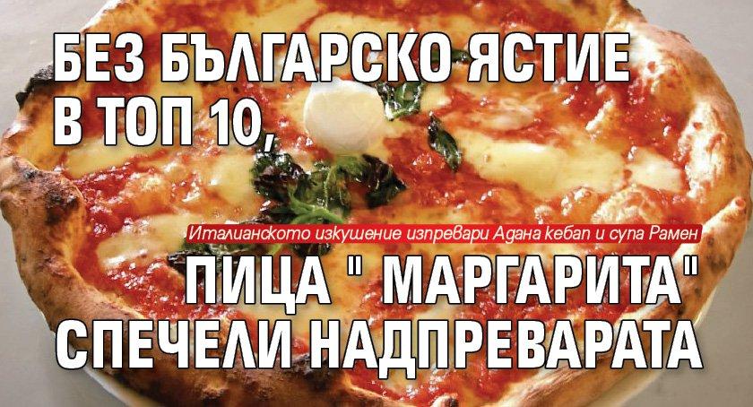 """Без българско ястие в Топ 10, пица """"Маргарита"""" спечели надпреварата"""