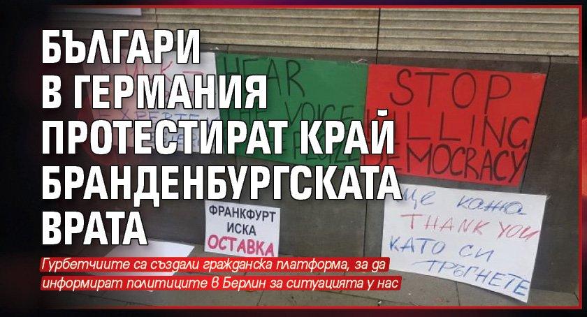 Българи в Германия протестират край Бранденбургската врата