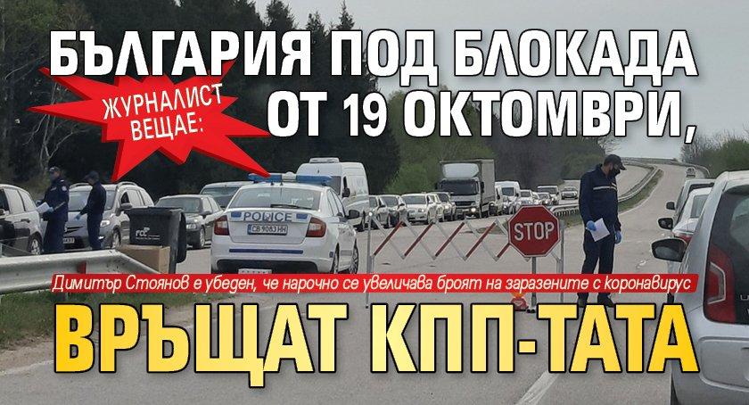 Журналист вещае: България под блокада от 19 октомври, връщат КПП-тата