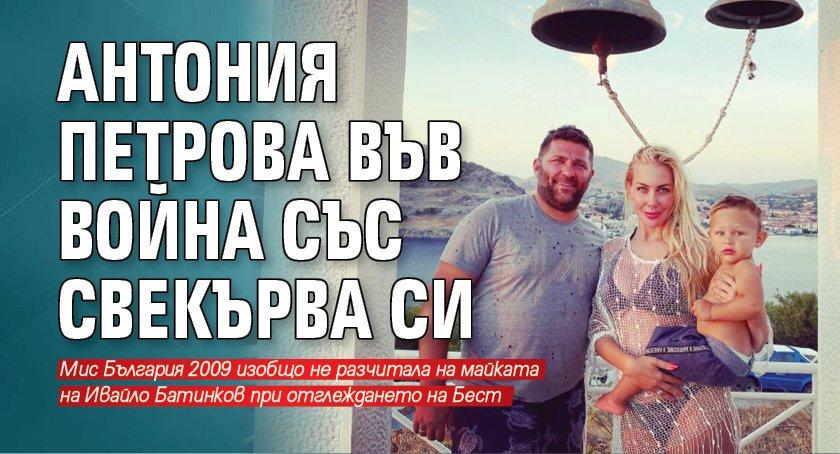Антония Петрова във война със свекърва си