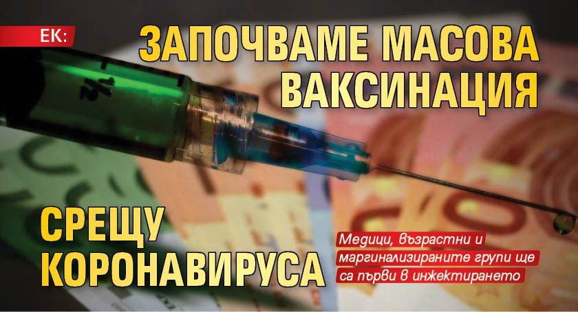 ЕК: Започваме масова ваксинация срещу коронавируса