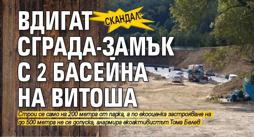 Скандал: Вдигат сграда-замък с 2 басейна на Витоша