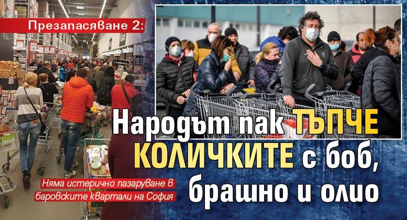 Презапасяване 2: Народът пак тъпче количките с боб, брашно и олио