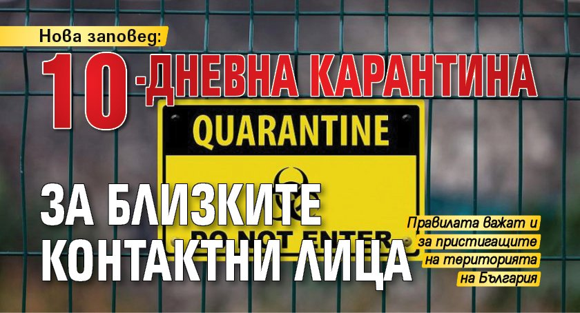 Нова заповед: 10-дневна карантина за близките контактни лица