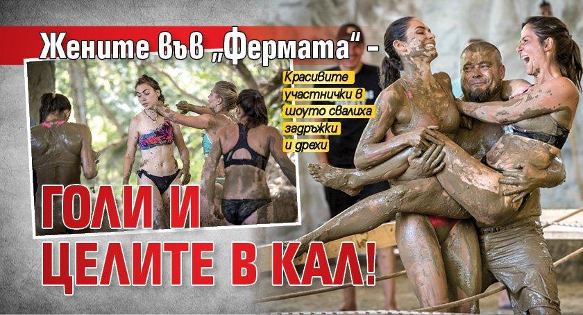 """Жените във """"Фермата"""" – голи и целите в кал!"""