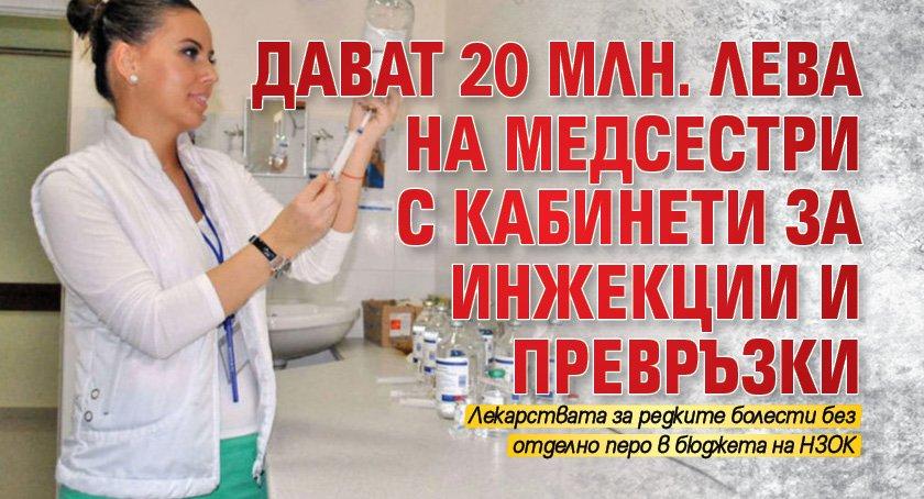 Дават 20 млн. лева на медсестри с кабинети за инжекции и превръзки