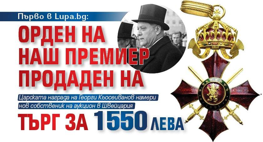 Първо в Lupa.bg: Орден на наш премиер продаден на търг за 1550 лева