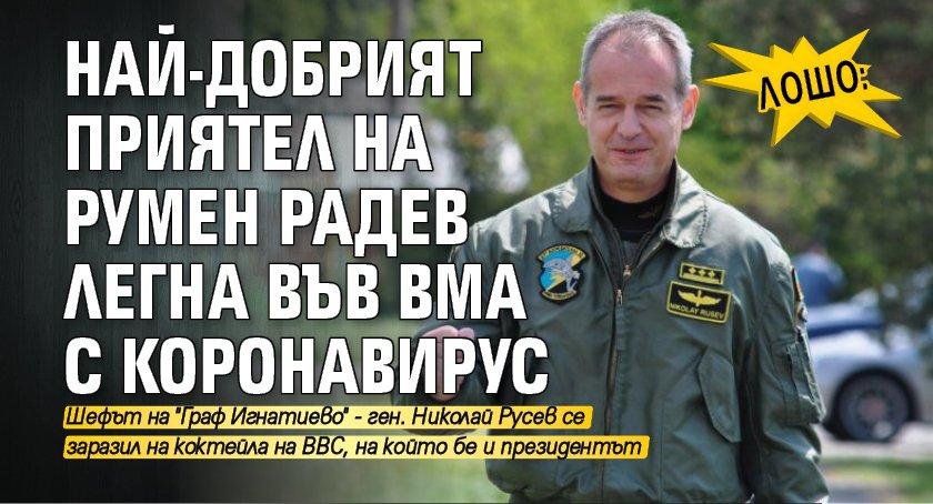Най-добрият приятел на Румен Радев легна във ВМА с коронавирус