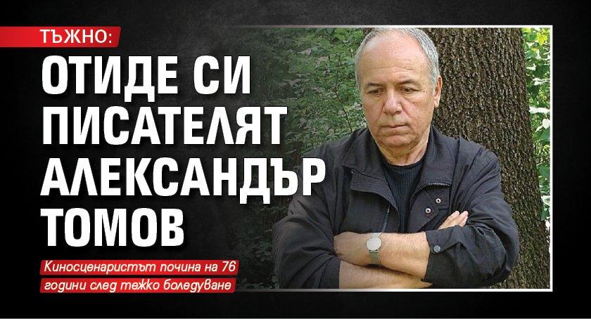 ТЪЖНО: Отиде си писателят Александър Томов