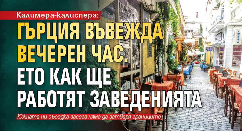 Калимера-калиспера: Гърция въвежда вечерен час. Ето как ще работят заведенията