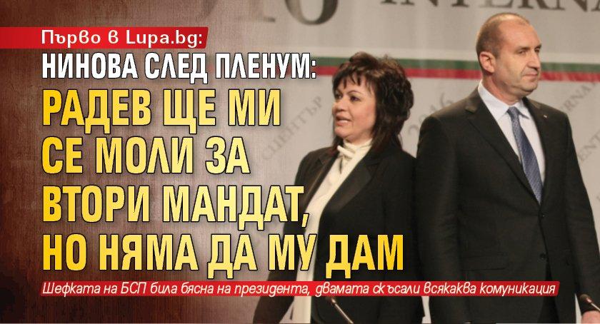 Първо в Lupa.bg: Нинова след пленум: Радев ще ми се моли за втори мандат, но няма да му дам