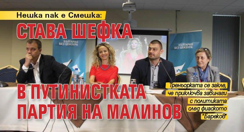 Нешка пак е Смешка: Става шефка в путинистката партия на Малинов