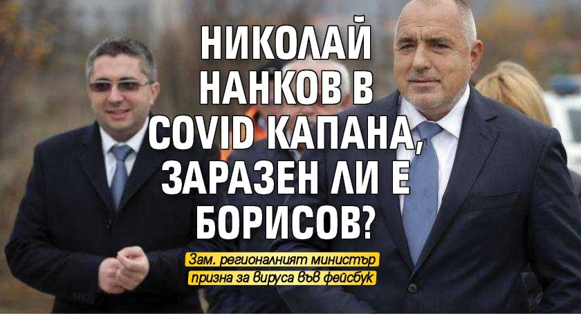Николай Нанков в Covid капана, заразен ли е Борисов?