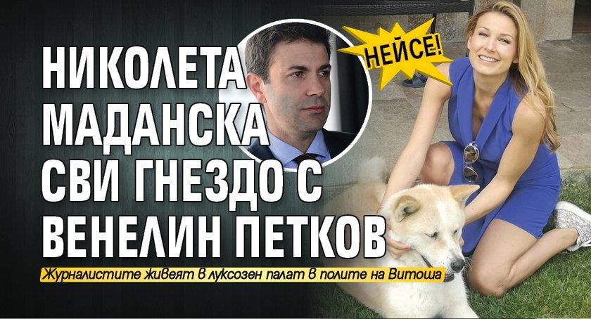 НЕЙСЕ! Николета Маданска сви гнездо с Венелин Петков