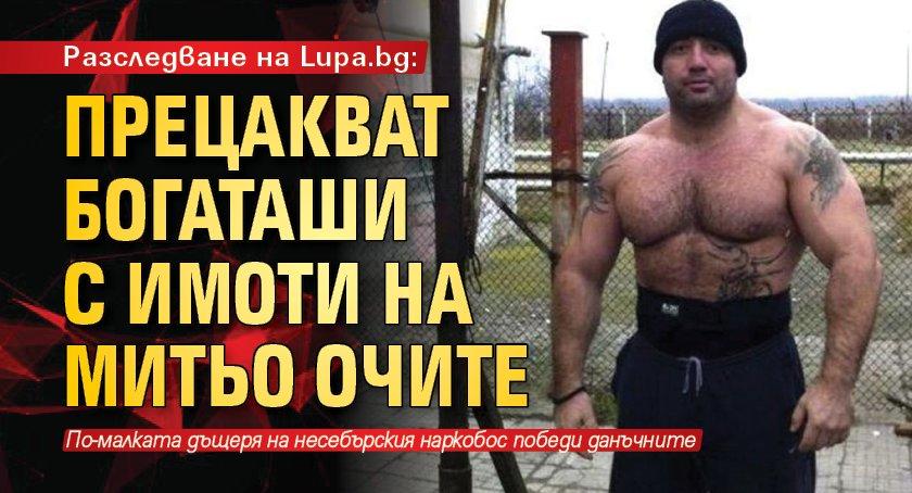 Разследване на Lupa.bg: Прецакват богаташи с имоти на Митьо Очите
