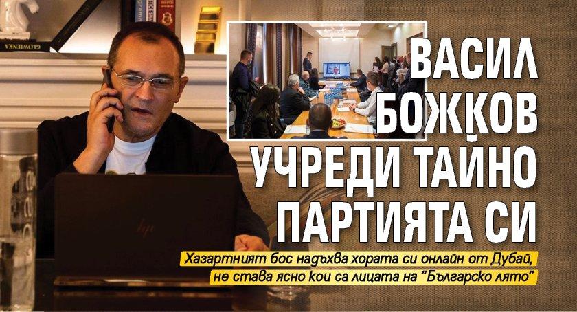 Васил Божков учреди тайно партията си