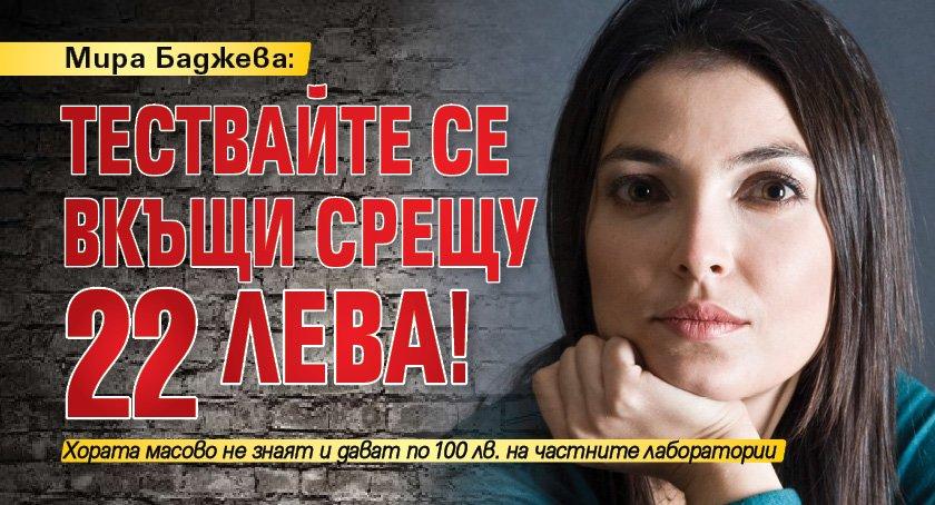 Мира Баджева: Тествайте се вкъщи срещу 22 лева!