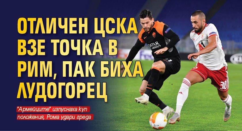 Отличен ЦСКА взе точка в Рим, пак биха Лудогорец