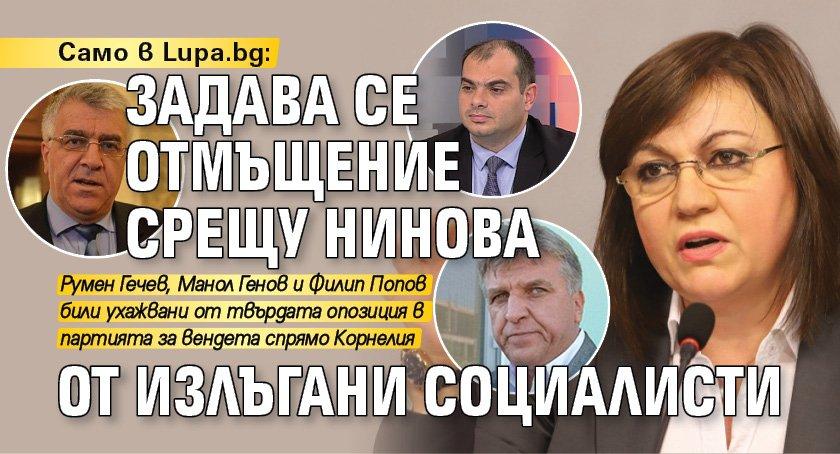 Само в Lupa.bg: Задава се отмъщение срещу Нинова от излъгани социалисти