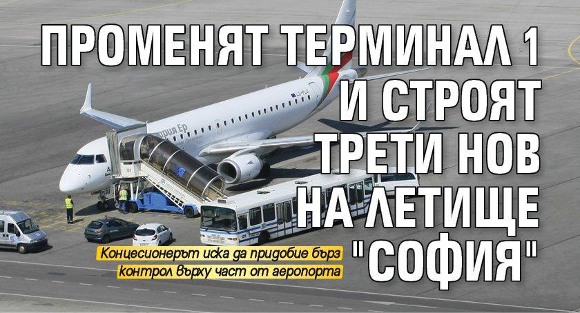 """Променят Терминал 1 и строят трети нов на летище """"София"""""""