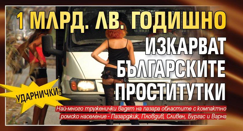 УДАРНИЧКИ: 1 млрд. лв. годишно изкарват българските проститутки