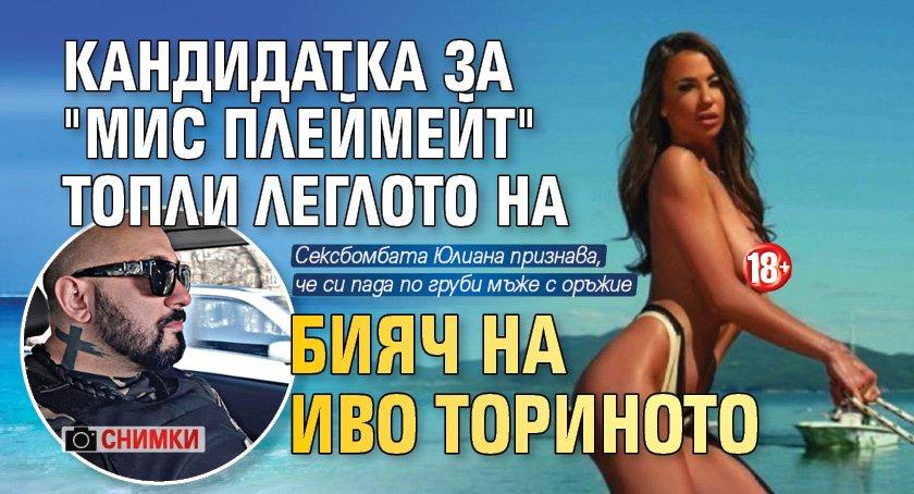 """Кандидатка за """"Мис Плеймейт"""" топли леглото на бияч на Иво Ториното (СНИМКИ)"""