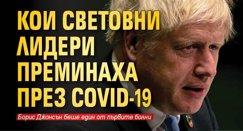 Кои световни лидери преминаха през COVID-19