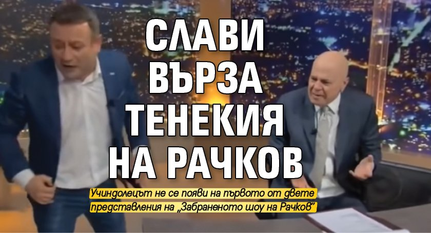 Слави върза тенекия на Рачков