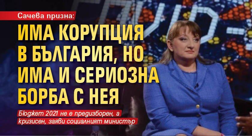 Сачева призна: Има корупция в България, но има и сериозна борба с нея