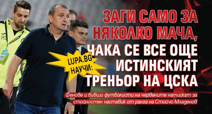 Lupa.bg научи: Заги само за няколко мача, чака се все още истинският треньор на ЦСКА