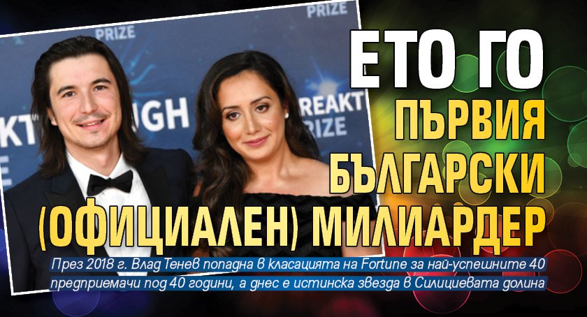Ето го първия български (официален) милиардер