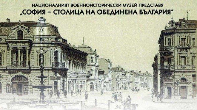 Военноисторическият музей показва вещи на княз Александър I, Стефан Стамболов и Петко Каравелов