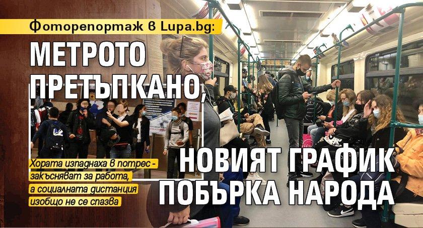 Фоторепортаж в Lupa.bg: Метрото претъпкано, новият график побърка народа