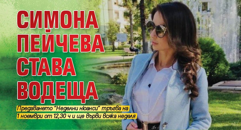 Симона Пейчева става водеща
