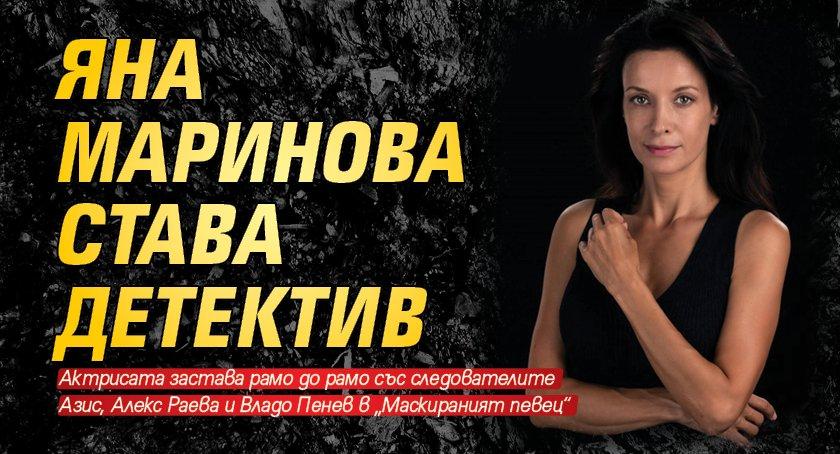 Яна Маринова става детектив
