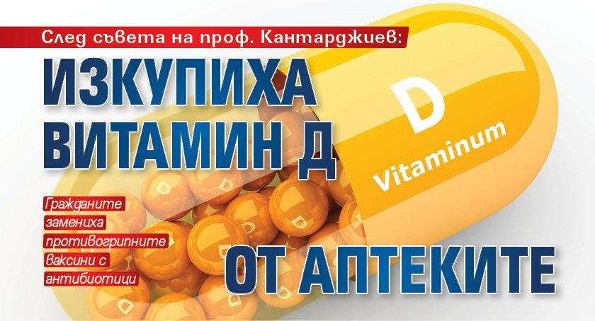 След съвета на проф. Кантарджиев: Изкупиха витамин Д от аптеките