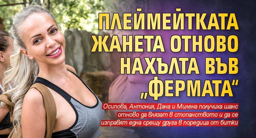 """Плеймейтката Жанета отново нахълта във """"Фермата"""""""